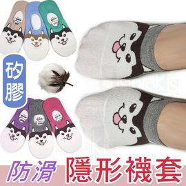 哈士奇-防滑隱形襪 | 3雙組129元 200支細針 矽膠 止滑襪 防滑襪 女襪 襪套 踝