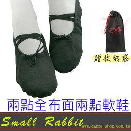 小白兔舞蹈休閒 館RDT002~全布面軟鞋黑色芭蕾舞鞋功夫鞋有氧瑜珈鞋肚皮舞鞋室內兩點軟鞋