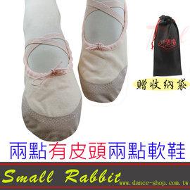 小白兔舞蹈休閒 館RDT003~舞蹈用品芭蕾軟鞋兩點鞋布面肉粉色皮頭麂皮肚皮舞鞋兩點舞鞋