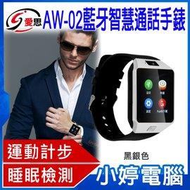 【小婷電腦*穿戴裝置】全新 IS愛思AW-02藍牙智慧通話手錶 運動計步 社群APP 久坐提醒 喝水提醒