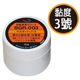 郵送  AZ BGR~003 自行車萬用潤滑脂 15g BG062  單車潤滑保養