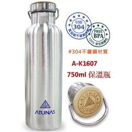 ~Atunas歐都納 ~A~K1607 不鏽鋼保溫水壺 750ml 真空斷熱瓶