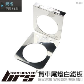 ~BRS光研社~貨車 尾燈 白鐵板 A8223 單孔 固定座  巴士 卡車 拖車頭 板車架