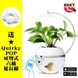 【香草與魚2週年慶】ARKY 香草與魚2.0智能版 Herb&Fish Connect.★送Quirky POP可彎式6插延長線