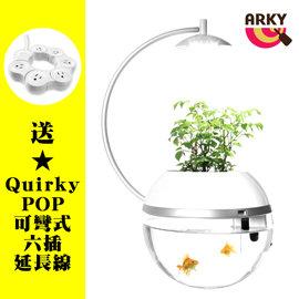 【香草與魚2週年慶】ARKY 香草與魚Herb & Fish 2016★送Quirky POP可彎式6插延長線