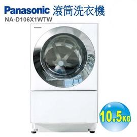 【Panasonic國際牌】10.5KG洗脫烘滾筒洗衣機 NA-D106X1WTW 左開式