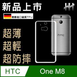 HTC One M8  5吋  極薄透明隱形套 ~~HH手機殼系列