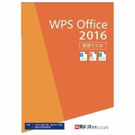 輕巧非凡的辦公室軟體WPS office 2016 家用及微型企業版 1U
