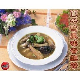 ~老爸ㄟ廚房~薑母鴨風味杏鮑菇 300G±10 包  固形物200g ~3包