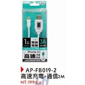 手機充電線MICRO鋁合金2M AP~FB019~2