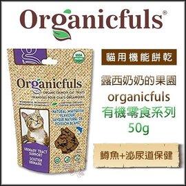 *GOLD*露西奶奶的果园organicfuls有 机零食系列《猫用机能饼干(鳟鱼+泌尿道保健)》50g//补货中