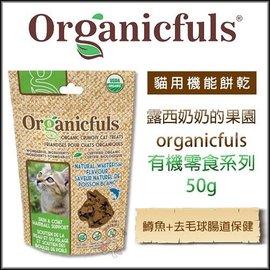 *GOLD*露西奶奶的果园organicfuls有 机零食系列《猫用机能饼干(鳟鱼+去毛球肠道保健)》50g