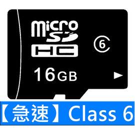 ~專售記憶卡~16GB TF micro SD,急速c6,手機 行車紀錄器 相機 音箱 m