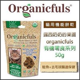 *GOLD*露西奶奶的果园organicfuls有 机零食系列《猫用机能饼干(鲑鱼+去毛球肠道保健)》50g