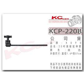 凱西影視器材~KUPO KCP~220B 20吋 51cm 短式 旗板桿 黑色 ~ 旗板延