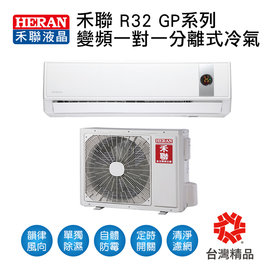 HERAN 禾聯R32變頻一對一壁掛分離式冷氣 HO~GP23