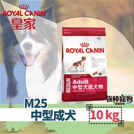 ~強棒寵物 火速出貨~ ROYAL 法國皇家狗飼料~ M25 中型成犬~10kg
