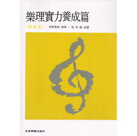 【MaiJai Music】樂理實力養成篇-附解答