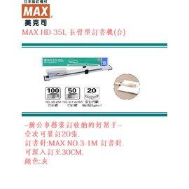 MAX 美克思 HD~35L 長臂型釘書機^(台^)^( 3號針^)^(ㄧ次可裝訂20張^