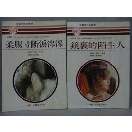 ~書寶 書T1╱言情小說_MDA~柔腸寸斷淚涔涔_鏡裡的陌生人_共2本合售