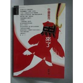 ~書寶 書T1╱股票_OPC~中國股市魚來了_周密