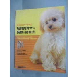 ~書寶 書T1╱寵物_KFQ~玩具貴賓犬的調教與飼養法_DOG FAN編輯部編