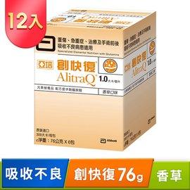 亞培 創快復-重症與吸收不良患者適用(76g)(6入x 2盒)