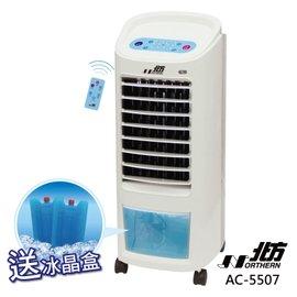 【体积小大容量!免运费】德国北方移动式冷却器 AC-5507 水冷扇 风扇 电风扇 电扇
