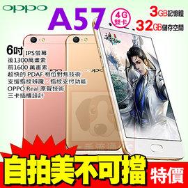 OPPO A57 3G/32G 贈原廠側掀皮套+TESCOM吹風機(白)+螢幕貼 5.2吋 八核心 4G 智慧型手機