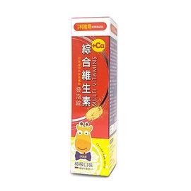 小兒利撒爾 綜合維生素加鈣發泡錠^(檸檬口味^) 20錠入 維生素C 鈣