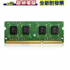 威聯通 QNAP RAM~1GDR3L~SO~1600 NAS 記憶體模組~ 附發票~