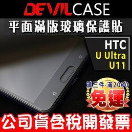 ~承靜 ~DEVILCASE 惡魔 平面滿版玻璃保護貼 HTC U11 UUltra 疏油