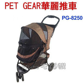 宅貓購~美國PET GEAR~PG~8250 款 單手收無拉鍊華麗寵物推車 II ~ 瑪奇