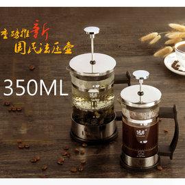 5Cgo ~ 七天交貨~544940418161 法壓壺咖啡壺不鏽鋼法式濾壓壺咖啡濾沖茶器