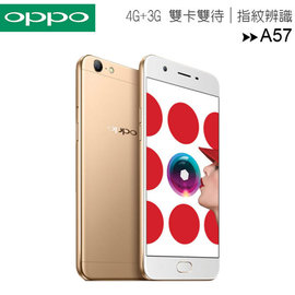 【天宇手機館】【3G/32G】OPPO A57 5.2吋八核心4G LTE智慧型手機