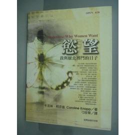~書寶 書T1╱心理_KMS~慾望~我與饜食搏鬥的日子_刁筱華 卡洛琳.