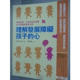 ~書寶 書T1╱心理_YIN~理解發展障礙孩子的心:教養自閉、亞斯伯格及過動孩子的圖解 手