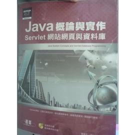 ~書寶 書T1╱電腦_XER~Java概論與實作~Servlet網站網頁與資料庫_賈蓉生