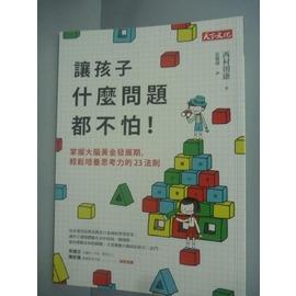 ~書寶 書T1╱親子_KGU~讓孩子什麼問題都不怕^!掌握大腦黃金發展期,輕鬆培養思考力的