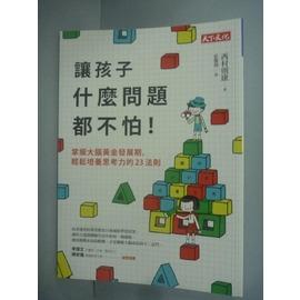 ~書寶 書T1╱親子_KNJ~讓孩子什麼問題都不怕^!掌握大腦黃金發展期,輕鬆培養思考力的
