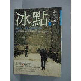 ~書寶 書T1╱翻譯小說_LAC~冰點^(下^)_三浦綾子