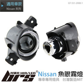 ~BRS光研社~ 魚眼霧燈 551~2008~1 Nissan 日產 J32 Juke L