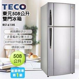 ▼每日強檔•瘋殺 ▼TECO東元 508公升變頻雙門冰箱 R5161XK 含 運送 拆箱定