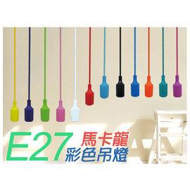 12月超取 ~第2件只要88元~彩色繽紛果凍色E27馬卡龍吊燈 北歐風DIY單餐吊燈編織線