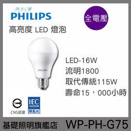 ~基礎照明旗艦店~ WP~PH~G75  16W LED燈泡 於展覽會館 室內 商業空間