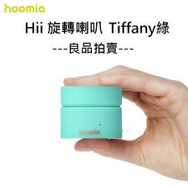 ~良品拍賣~~好米亞~hoomia hii旋轉式藍牙喇叭 Tiffany綠