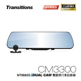 全視線 CM3300 GPS測速版 96655 1080P 後視鏡高畫質前後雙鏡頭行車記錄