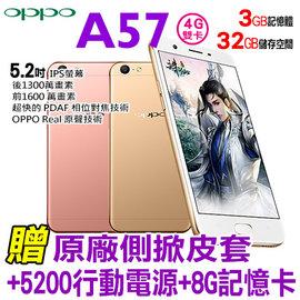 OPPO A57 3G/32G 贈原廠側掀皮套+5200行動電源+8G記憶卡+螢幕貼 5.2吋 八核心 4G 智慧型手機 免運費