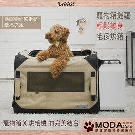 【摩達客寵物】(預購) 韓國進口VUUM高級攜帶式烘毛機+可摺疊行動寵物箱籠(中型M)二合一組