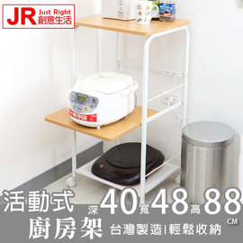 ~JR ~活動式 三層 一抽木板廚房架 架 置物架 微波爐架